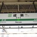 Photos: #JH22 成瀬駅 駅名標【下り】