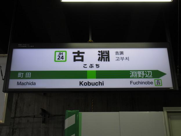 Photos: #JH24 古淵駅 駅名標【下り】