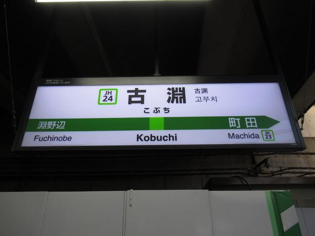 #JH24 古淵駅 駅名標【上り】