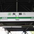 Photos: #JH26 矢部駅 駅名標【下り】
