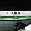 Photos: #JH27 相模原駅 駅名標【上り】