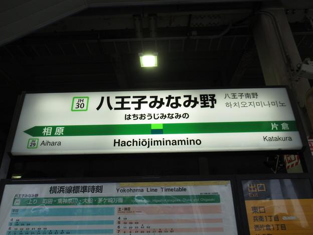 #JH30 八王子みなみ野駅 駅名標【上り】