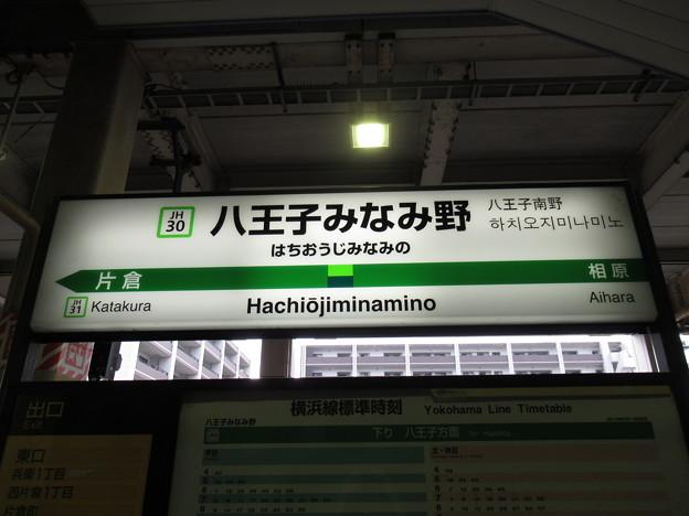 #JH30 八王子みなみ野駅 駅名標【下り】
