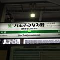 Photos: #JH30 八王子みなみ野駅 駅名標【下り】