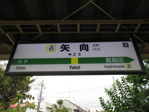 #JN03 矢向駅 駅名標【下り】