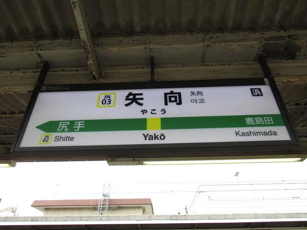 #JN03 矢向駅 駅名標【上り】