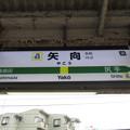 Photos: #JN03 矢向駅 駅名標【上り】