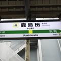 Photos: #JN04 鹿島田駅 駅名標【上り】