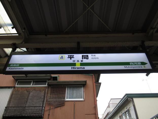 Photos: #JN05 平間駅 駅名標【下り】