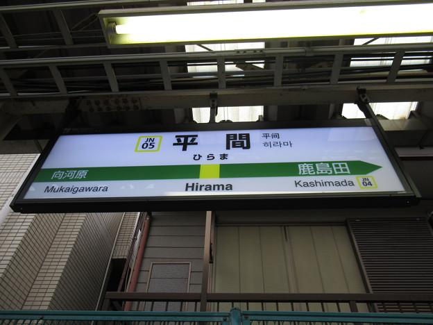 #JN05 平間駅 駅名標【上り】