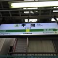 Photos: #JN05 平間駅 駅名標【上り】