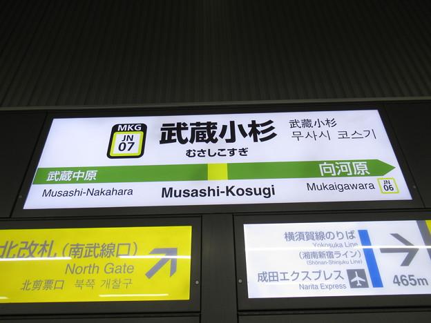 #JN07 武蔵小杉駅 駅名標【南武線 上り】