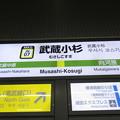 Photos: #JN07 武蔵小杉駅 駅名標【南武線 上り】