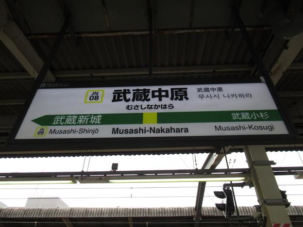 #JN08 武蔵中原駅 駅名標【下り】