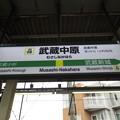 Photos: #JN08 武蔵中原駅 駅名標【下り】