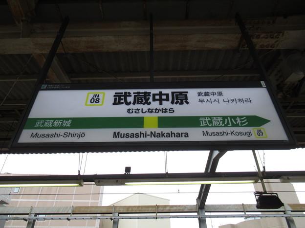 Photos: #JN08 武蔵中原駅 駅名標【上り】