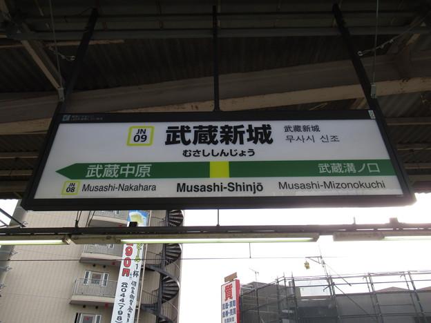 #JN09 武蔵新城駅 駅名標【上り】