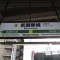 Photos: #JN09 武蔵新城駅 駅名標【上り】