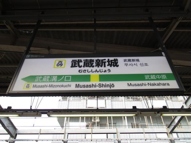 #JN09 武蔵新城駅 駅名標【下り】