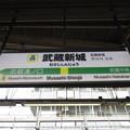 Photos: #JN09 武蔵新城駅 駅名標【下り】