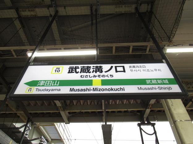 #JN10 武蔵溝ノ口駅 駅名標【下り】