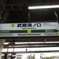 Photos: #JN10 武蔵溝ノ口駅 駅名標【下り】