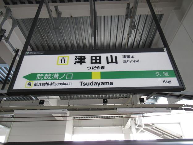 Photos: #JN11 津田山駅 駅名標【上り】