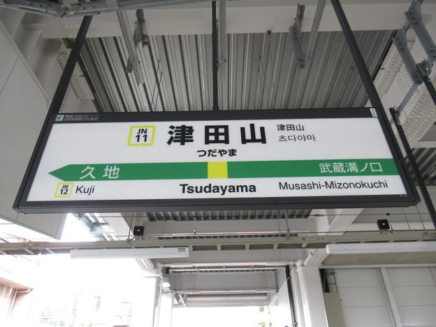 #JN11 津田山駅 駅名標【下り】