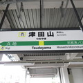 Photos: #JN11 津田山駅 駅名標【下り】