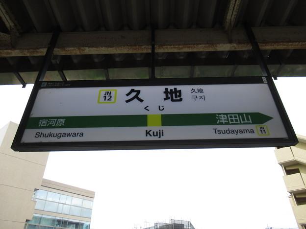 #JN12 久地駅 駅名標【上り】