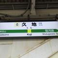 Photos: #JN12 久地駅 駅名標【下り】