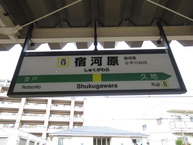 #JN13 宿河原駅 駅名標【上り】