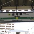 Photos: #JN13 宿河原駅 駅名標【上り】