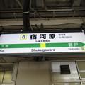 Photos: #JN13 宿河原駅 駅名標【下り】