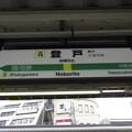 Photos: #JN14 登戸駅 駅名標【上り】