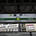 Photos: #JN14 登戸駅 駅名標【下り】