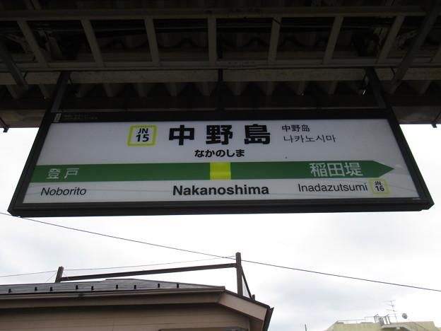 #JN15 中野島駅 駅名標【下り】