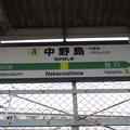 #JN15 中野島駅 駅名標【上り】