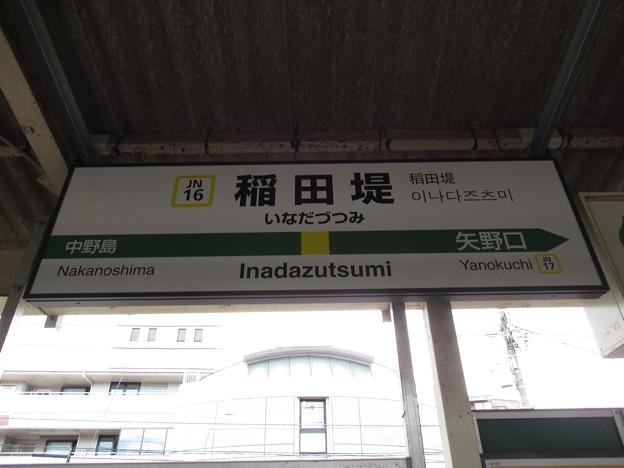 #JN16 稲田堤駅 駅名標【下り】