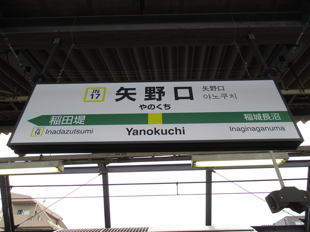 #JN17 矢野口駅 駅名標【上り】