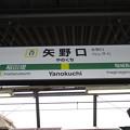 Photos: #JN17 矢野口駅 駅名標【上り】