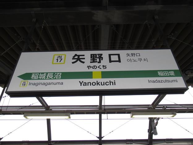 #JN17 矢野口駅 駅名標【下り】