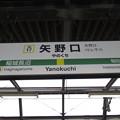 Photos: #JN17 矢野口駅 駅名標【下り】