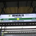 Photos: #JN18 稲城長沼駅 駅名標【下り】