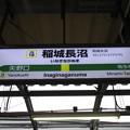 Photos: #JN18 稲城長沼駅 駅名標