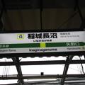 #JN18 稲城長沼駅 駅名標【上り】