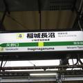 Photos: #JN18 稲城長沼駅 駅名標【上り】