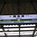 #JN19 南多摩駅 駅名標【上り】