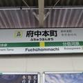 #JN20 府中本町駅 駅名標【下り】