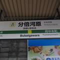 #JN21 分倍河原駅 駅名標【上り】